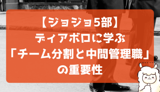 【ジョジョネタバレ考察】5部のディアボロに学ぶ「チーム分割と中間管理職」の重要性