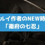 シグルイ作者のNEW時代劇 「衛府の七忍」 (1)