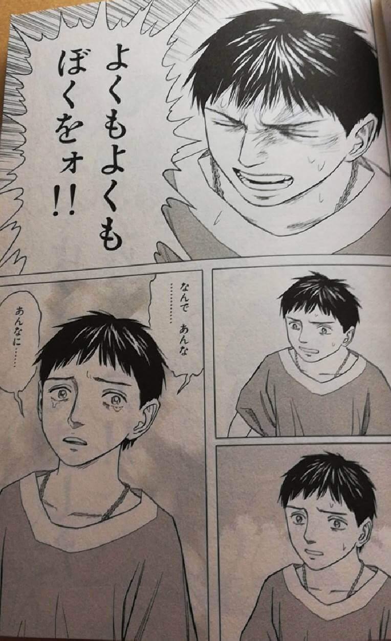 引用元:ヒストリエ3巻