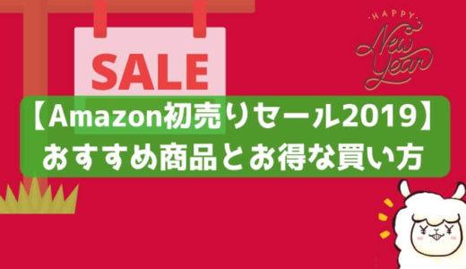 Amazon初売りセール2019!おすすめ商品・福袋・お得なキャンペーンまとめ【お正月のバーゲン】