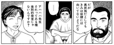 引用元:ヒストリエ1巻