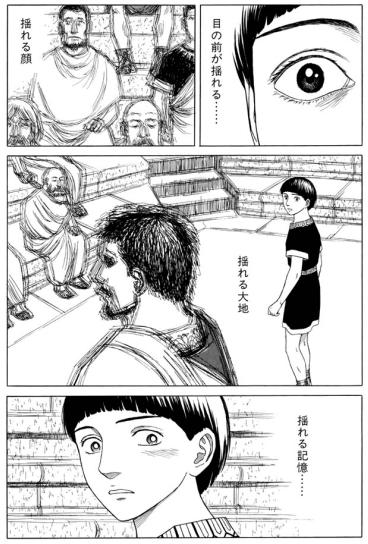 引用元:ヒストリエ2巻