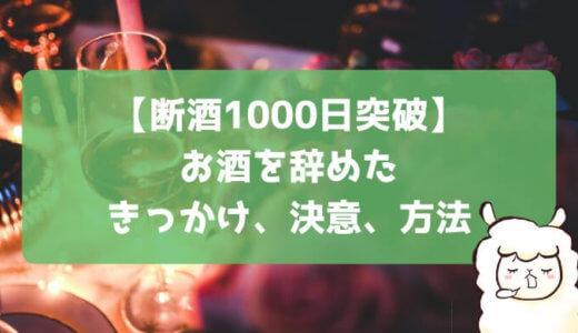 私が禁酒に成功した「きっかけ、決意、方法」【断酒して1000日経過】