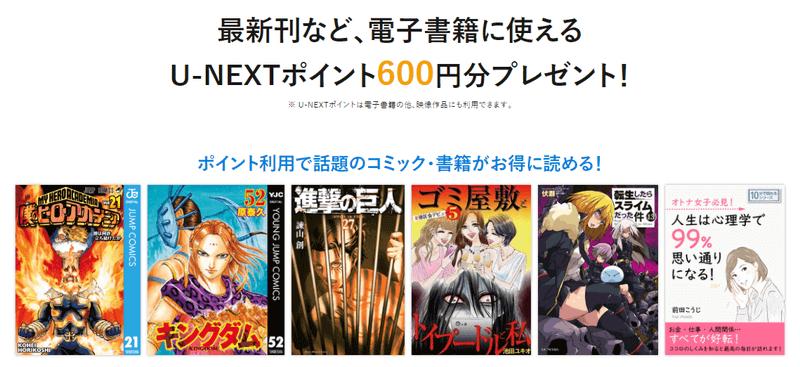 U-NEXTは漫画を無料で読める