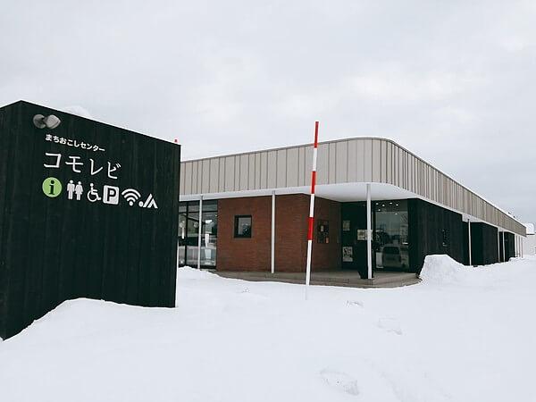 下川町コモレビ