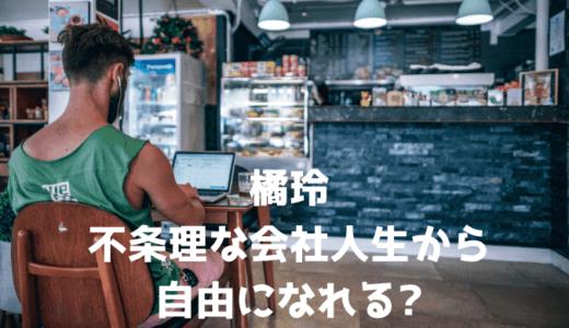 橘玲「働き方2.0 vs 働き方4.0」感想。不条理な会社人生から自由になれるか?