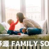 星野源 family song