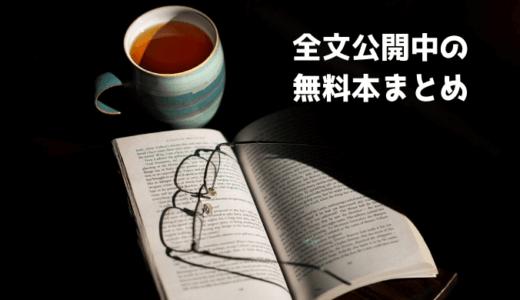 【完全無料】全文公開している本のまとめ【2019年】