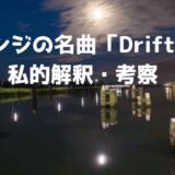 キリンジ Drifter 歌詞考察解釈