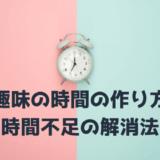 趣味の時間の作り方(時間不足解消法