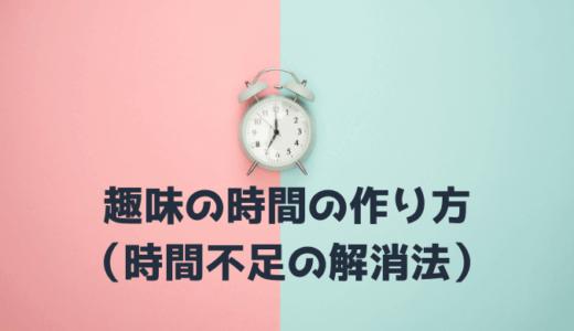 趣味の時間の作り方(時間不足を解消する方法を考える)