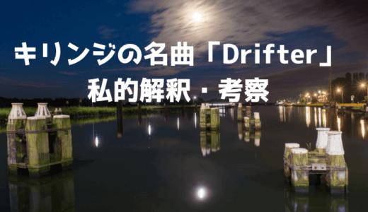 キリンジの名曲「Drifter」の歌詞の意味を勝手に考察