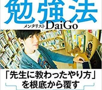 DaiGo「超効率勉強法」感想。現時点で最高の学習書です【最短時間で最大成果】