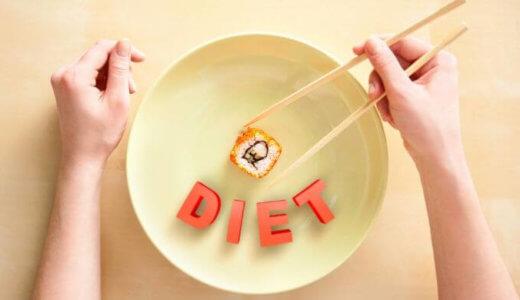 ダイエットに失敗しないために継続に役立つ心理学をまとめてみた【入門編】