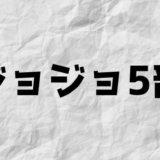 ジョジョの奇妙な冒険第5部アニメ感想考察