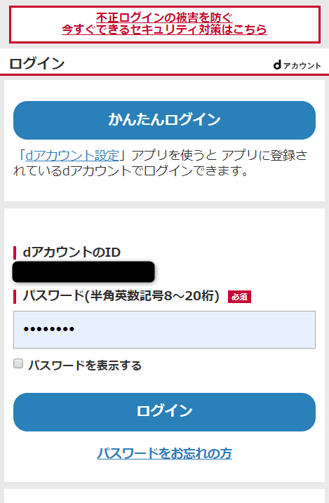 dアカウントでログインするページ