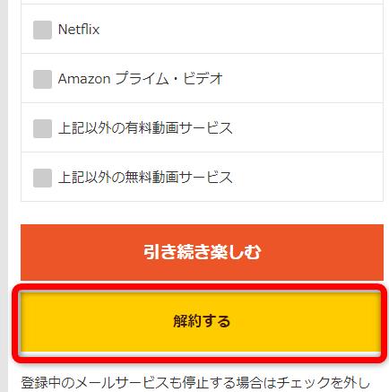 dアカウントページで解約するを選択する