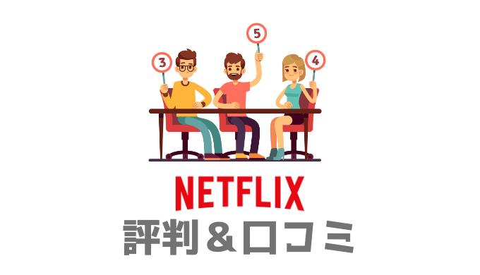 【契約前に必見】Netflixの口コミや評判まとめ。生の声から見える評価は?