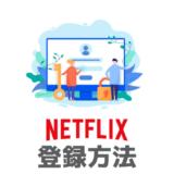 【2019年版】Netflixの登録方法・手順をいちばんカンタンに解説【注意点あり】