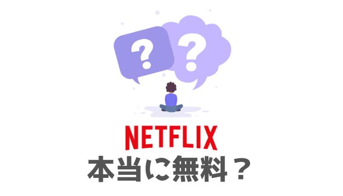 【結論】Netflixの1ヶ月無料体験は本当に無料か?実体験から語ります