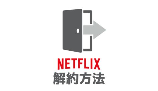 【1分で完了】Netflixの解約方法・退会手順をわかりやすく解説【注意点あり】