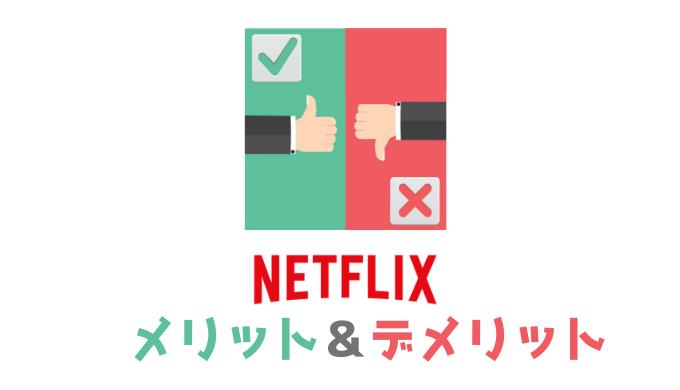 【失敗しない】Netflixとは?メリット・デメリットを解説【VOD検討用】