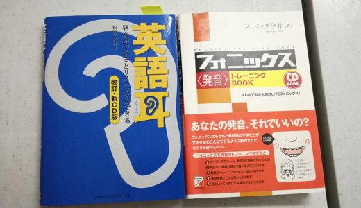 おすすめな英語発音矯正書籍は英語耳とフォニックス発音トレーニングBOOK