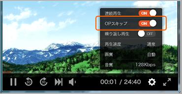 dアニメストアのオープニングスキップ機能