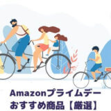 【2019】プライムデーおすすめ商品厳選まとめ【漫画と本好きアラサー男が語る】