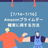 Amazonプライムデー確実に得する方法