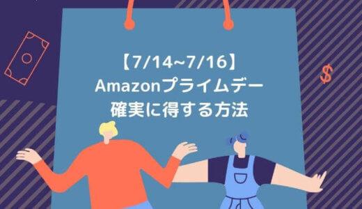 【2019年Amazonプライムデー】しょぼい商品でもお得に買う攻略法まとめ【裏技でポイントGET】