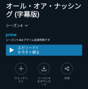 Amazonプライムビデオのダウンロード機能