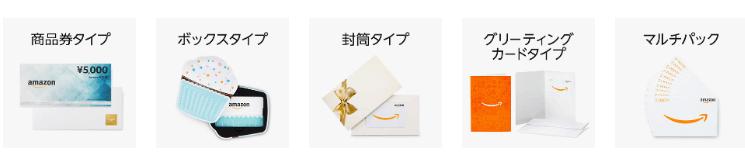 Amazon配送タイプ