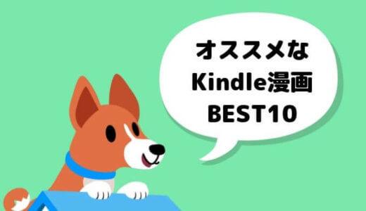 【主観全開】超おすすめなKindleマンガ10選【ランキング形式】