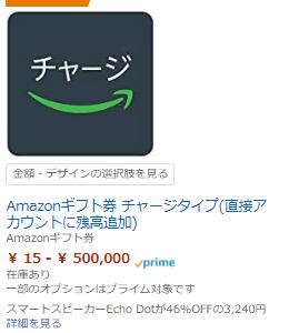 Amazonギフト券チャージタイプ