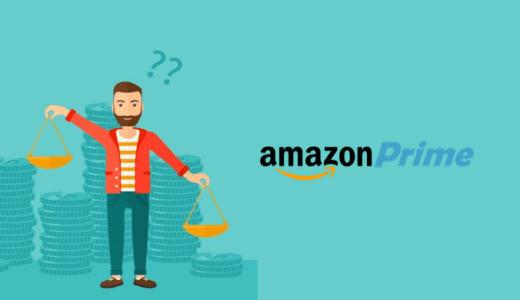 Amazonプライム会員とは?損したくない人向けに「年会費」と「特典」を解説した