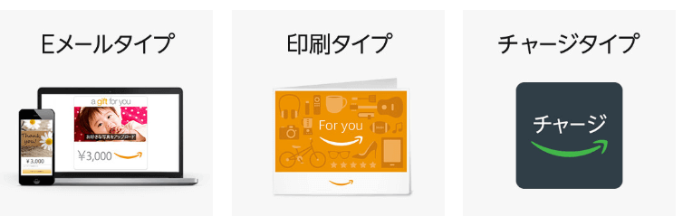 Amazonデジタルカード