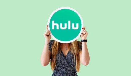 動画配信サービスHuluは完全見放題。料金の割にコスパ高め【メリット・デメリットを語る】