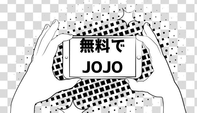 公式アプリで「ジョジョの奇妙な冒険」が1部から8部まで無料で読める件【最高にハイってやつだ】