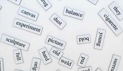 【無料】頻出の基本英単語をまとめたNGSLが最強な件【英語の勉強法】