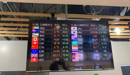 セブマクタン空港の両替所
