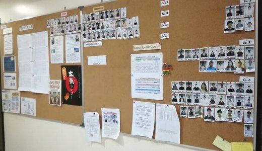 サウスピークEOP校の掲示板(生徒の写真あり)