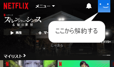 Netflixの解約退会ページはこちら2