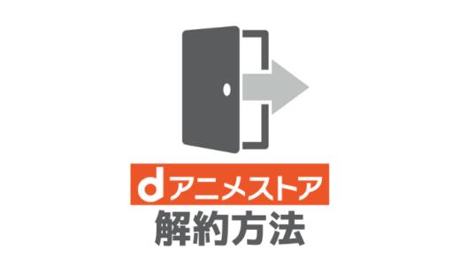 【3分で完了】dアニメストアの解約方法・退会手順をわかりやすく解説【注意点あり】