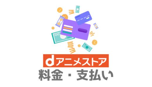 【安すぎ】dアニメストアの月額料金は400円。支払い方法・支払日・変更方法もかんたんに解説します