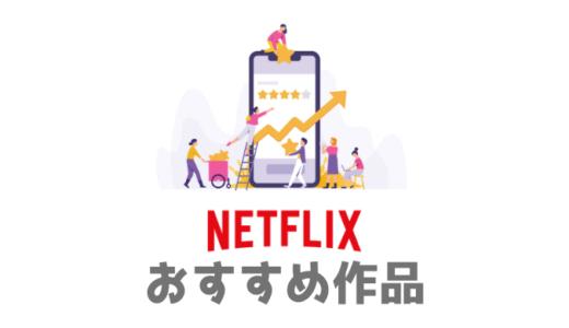 【オリジナル多め】Netflixおすすめ高評価作品(映画・ドラマ・アニメ)【2019年版】