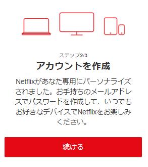 Netflixの登録手順4:アカウントを作成する