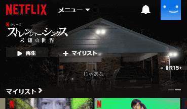 解約手順1:Netflix公式サイトにアクセス