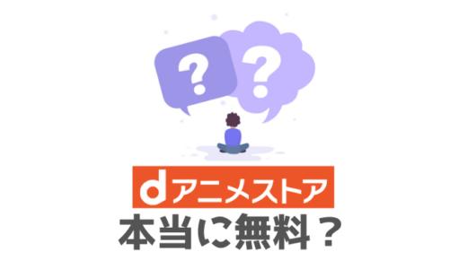 【結論】dアニメストアの「初回31日無料お試し」は本当に無料?実体験から語ります