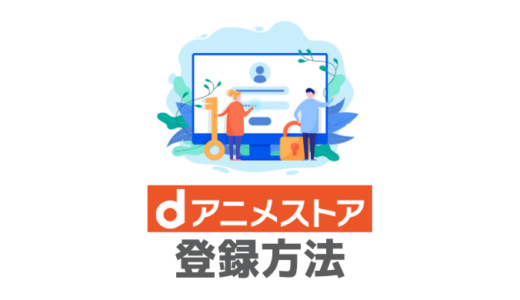 【注意点あり】dアニメストアの登録方法・手順をいちばんカンタンに解説【2019年版】